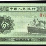 China 1953, BANCNOTA 5 fen - stare UNC - bancnota asia