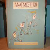 CITIRE CLASA A 3-A ( IN LIMBA GREACA ) - 1961 - Carte educativa