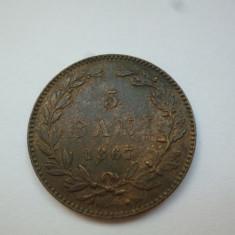 5 BANI 1867 HEATON, FRUMOASA - Moneda Romania