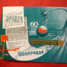 Colita Cosmos URSS 1978 - Timbre straine, Nestampilat