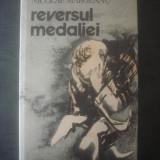NICOLAE MARGEANU - REVERSUL MEDALIEI - Roman