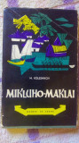 Mikluho-Maklai-M.Kolesnikov, Alta editura