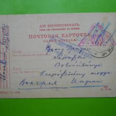 HOPCT P 63 -CRUCEA ROSIE/PRIZONIERI DE RAZBOI WW I -RUSIA ROMANIA-CENZURA 1917