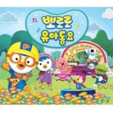 V/A - Pororo's Sing a Long ( 3 CD ) - Muzica Dance