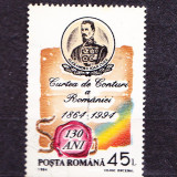 Timbre ROMANIA 1994 = 130 ANI DE LA INFINTAREA CURTII DE CONTURIA ROMANIEI, Stampilat