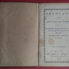 Ceaslov scris in limba romana cu caractere chirilice - anul 1859 - Carte de rugaciuni