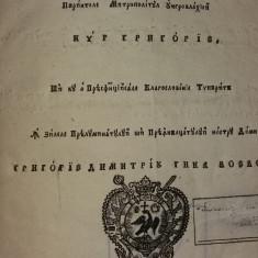 GRIGORIE DASCALU' MITROPOLITUL TARII ROMANESTI – INVATATURA PENTRU NUNTI  EXTRAS