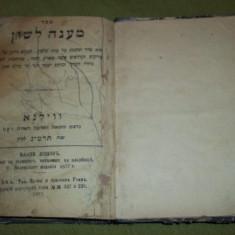 Carte ebraica/ idis religioasa rugaciune pentru morti cimitir (Vilnius 1883) - Carti Iudaism