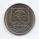 Transnistria 1 Ruble 2017 - (Coat of Arms of Slobodzeya) KM-New UNC !!!