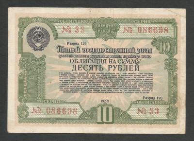 RUSIA URSS  10  RUBLE  1950  ,  VF  [1]  OBLIGATIUNI /  OBLIGATIUNE DE STAT foto