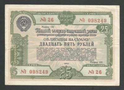 RUSIA URSS  25  RUBLE  1950  ,  VF+  [1]  OBLIGATIUNI /  OBLIGATIUNE DE STAT foto