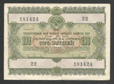 RUSIA URSS   100  RUBLE  1955    [1]   OBLIGATIUNI  /   OBLIGATIUNE DE STAT foto