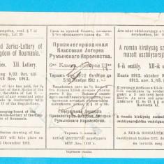 Bilet loto 20 lei 1912 - Bilet Loterie Numismatica
