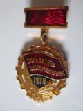 Medalia Invingator in intrecerea Socialista URSS/Rusia 1978