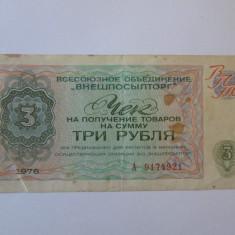 Rar! Cec Vneshposyltorg URSS 3 Ruble 1976 - Cambie si Cec