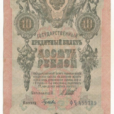 RUSIA 10 RUBLE 1909 (1912) SHIPOV & GUSIEV [1] P-11c.a05, Guvern Tarist - bancnota europa