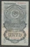 RUSIA URSS   5   RUBLE   1947   [5]   P-221