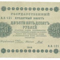 RUSIA 250 RUBLE 1918 [1] P- 93a.3, Semn G . PYATAKOV & GALTSOV, XF++ a UNC - bancnota europa