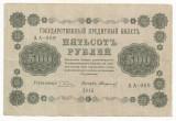 RUSIA  500  RUBLE 1918  [2]  P- 94a.10 , Semn G . PYATAKOV  & U. STARIKOV
