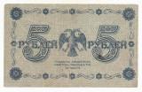 RUSIA  5  RUBLE  1918   [1]  P- 88a.7  ,  Semn G . PYATAKOV  &  G. de  MILO