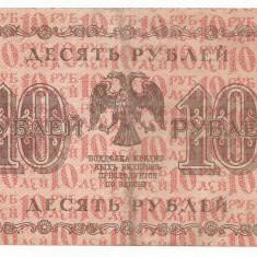 RUSIA 10 RUBLE 1918 [1] P- 89a.5, Semn G . PYATAKOV & E. ZHIHARIEV - bancnota europa