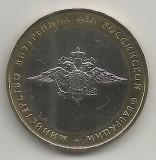 RUSIA  10  RUBLE  2002  MINISTERUL  AFACERI  INTERNE  ,   XF++   in  cartonas, Europa, Cupru-Nichel