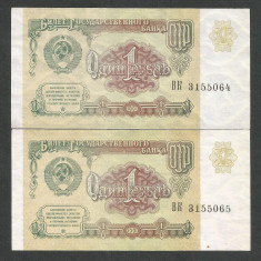 RUSIA 1 RUBLA 1991 [3] P-237a, SERIE CONSECUTIVA a UNC PRET / 2 BUC - bancnota europa