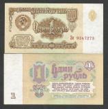 RUSIA  URSS   1  RUBLA   1961   UNC  [1]  P-222a.2   ,   necirculata