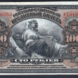 Rusia 100 Roubles [2] with signature 1918 P#40a
