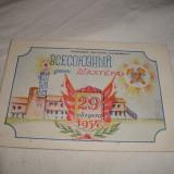 Felicitare - 29 august 1954 - URSS