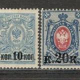 Rusia.1917 Uzuale-supr. CU.5, Nestampilat