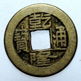 F.652 CHINA DINASTIA QING IMPARAT QIAN LONG QIANLONG 1711 1799 CASH 4, 2g/23mm - Moneda Medievala, Asia