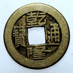 F.652 CHINA DINASTIA QING IMPARAT QIAN LONG QIANLONG 1711 1799 CASH 4, 2g/23mm - Moneda Medievala, Asia