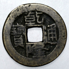 F.651 CHINA DINASTIA QING IMPARAT QIAN LONG QIANLONG 1711 1799 CASH 4, 0g/22mm - Moneda Medievala, Asia