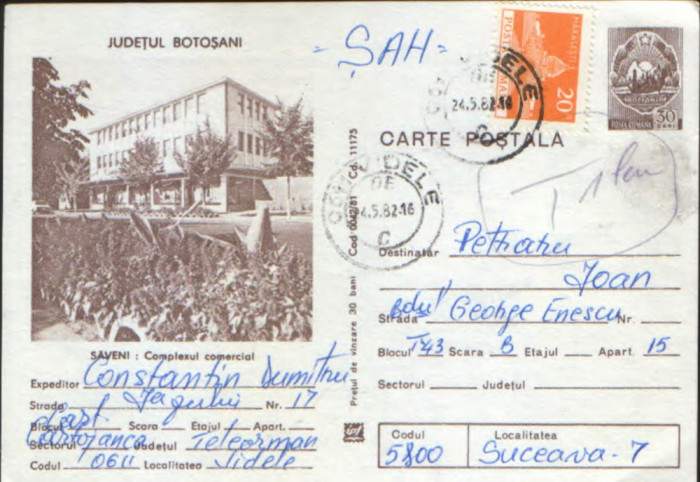 Intreg postal CP 1981,circulat - Saveni - complexul comercial, judetul Botosani