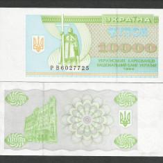 UCRAINA 10000 10.000 CUPON KARBOVANETS 1995 UNC [1] P-94b, necirculata - bancnota europa