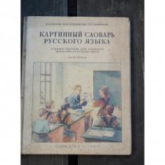 ABECEDAR IN LIMBA RUSA, 1950