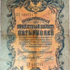 Bancnota istorica 5 Ruble - RUSIA TARISTA, anul 1909 *cod 448 diverse semnaturi!