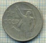 9507 MONEDA- RUSIA(URSS) - 5 KOPEEK  -anul (1967)LENIN -starea care se vede
