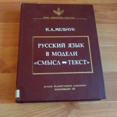 PYCCKNN REPIK B MOAEAN CMBICA-TEKT-N. A. MEJTBIYK