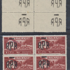 1948 ROMANIA Mihai - Vederi 1 leu bloc 4 eroare supratipar offset RPR neuzat MNH, Romania de la 1950, An: 1995