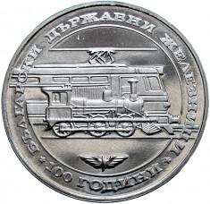BULGARIA - 1988: 20 LEVA AG 500/1000, 100 ANI CAI FERATE BULGARE,  PROOF, KM171 foto