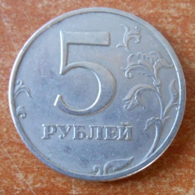 RUSIA 5 RUBLE 1997 KM Y 606