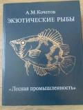 Pesti Exotici (in Lb. Rusa) - A.m. Kocetov ,392291