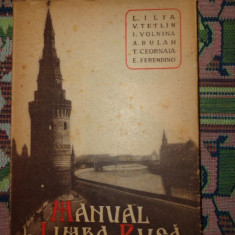 Manual de limba rusa 288pagini - Ilia / Tetlin / Bulah / Volnina