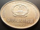 Moneda 1 Yi YUAN - CHINA, anul 1992  *cod 3472  xF, Asia