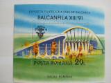 1991 LP 1261  BALKANFILA'XIII 91, Nestampilat
