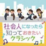 V/A - Shakaijin Ni Nattara.. ( 1 CD )