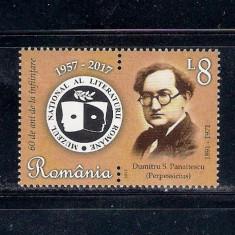 ROMANIA 2017 - MUZEUL LITERATURII ROMANE - LP 2146 - Timbre Romania, Nestampilat
