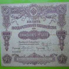 HOPCT RUSIA 50 RUBLE 1914 BILET OBLIGATIUNE - bancnota europa
